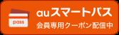 auスマートパス会員専用クーポン配信中